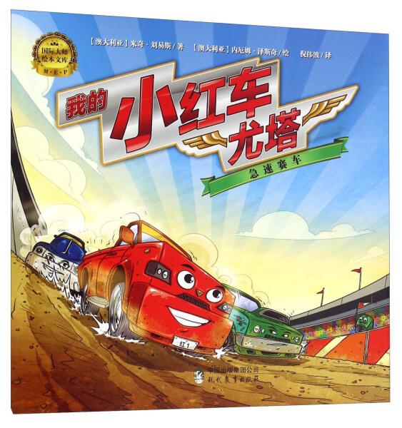 My little red car Yuta 9787510643392