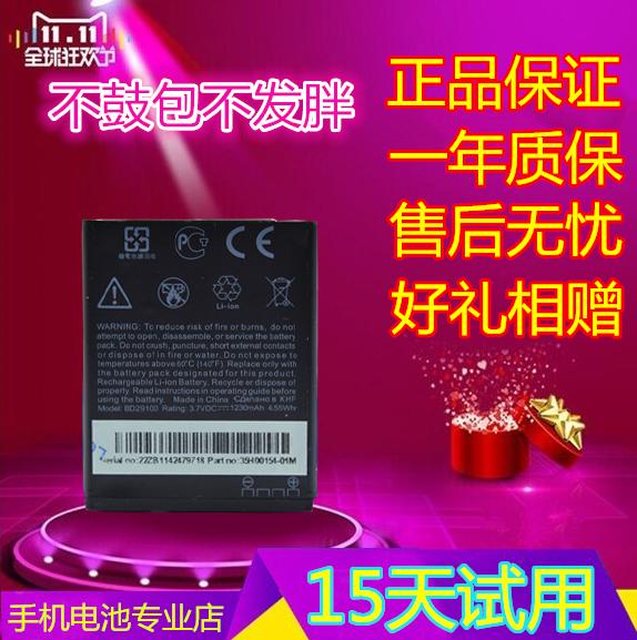 HTC G13 HD7 T9292 A510e 电板A510C 野火S BD29100原装手机电池