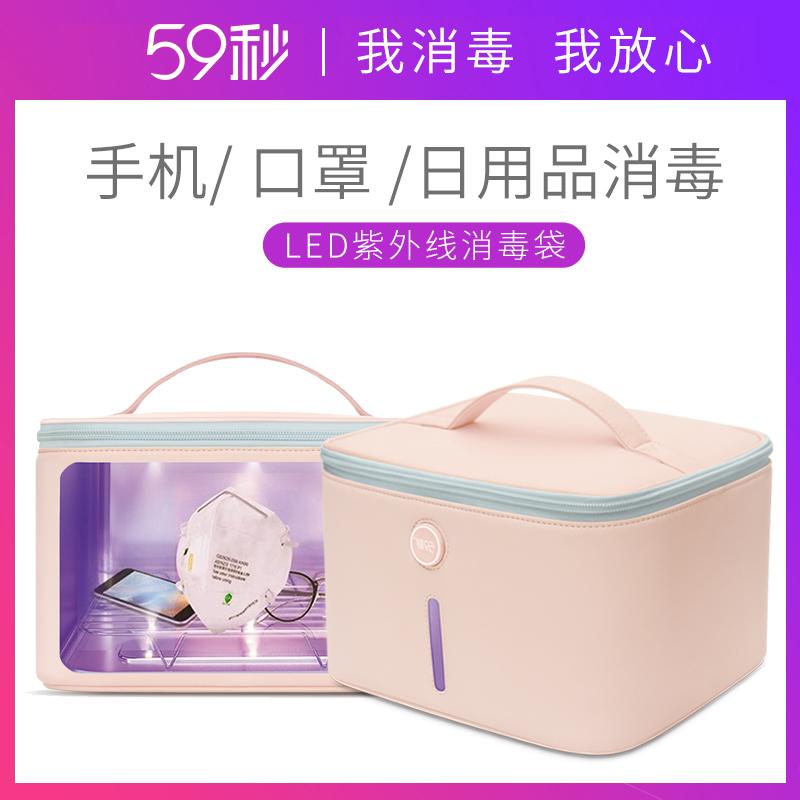 59秒紫外线消毒袋内衣裤手机口罩护目眼镜日用品杀菌器小型家用