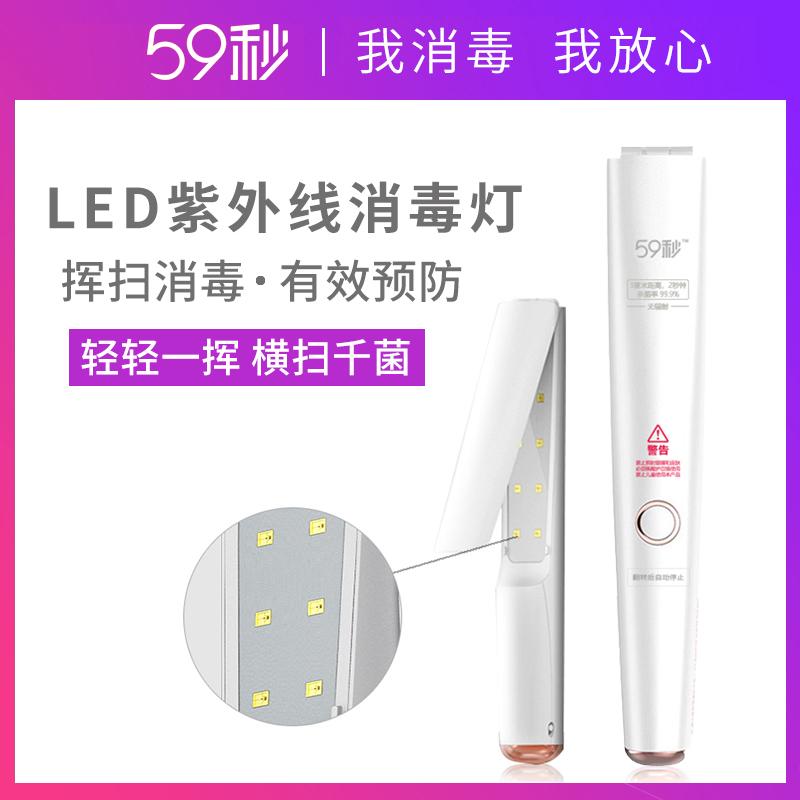 59秒led紫外线消毒灯日用杀菌器家用外出酒店旅游便携手持消毒棒