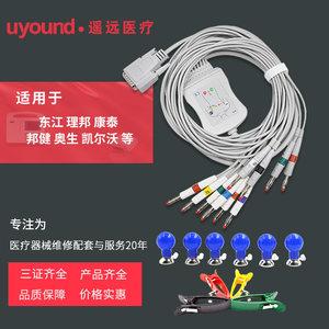 心电图机导联线迈瑞日本光电邦健理邦科曼十二12肢体夹吸球胸电极