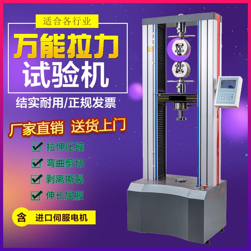 マイコン制御万能電子引張試験機フィルム数顕引張強度金属プラスチック油圧試験機