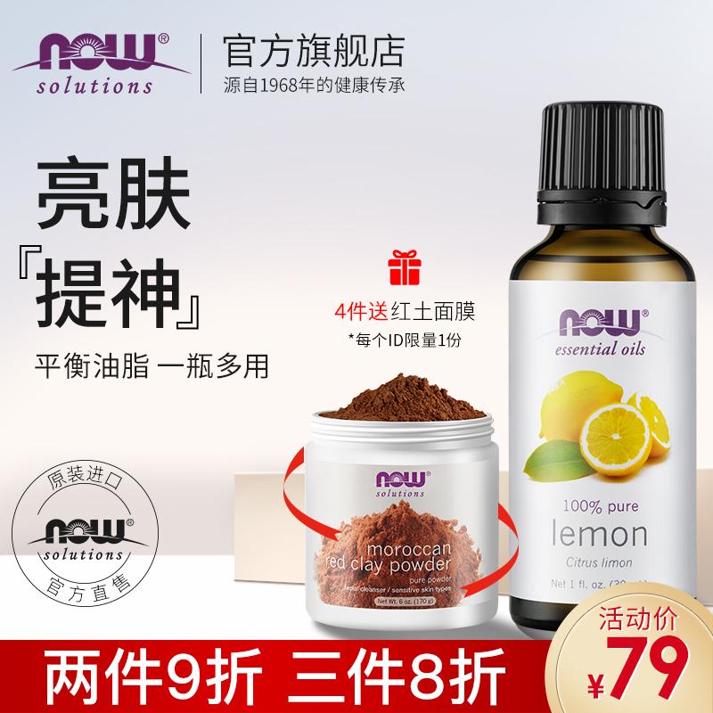 [2月7号到货]NOW/诺奥柠檬精油30ml植物香薰按摩身体甜橙面部精油