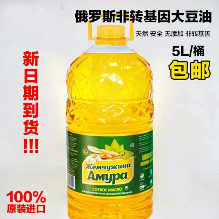 Russian imported soybean oil 5L drum salad home cooking oil package