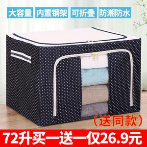 衣服收纳箱衣柜整理箱布艺储物箱盒特大号被子衣物折叠筐袋子家用