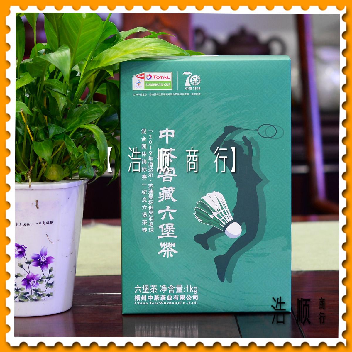 【浩顺商行】梧州中茶2019年苏迪曼杯纪念六堡茶砖9053(1公斤)