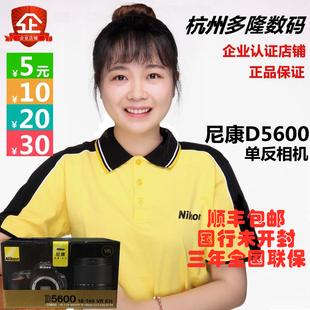 Nikon/尼康 D5600 18-55套机D5300 D3500 D3400 入门单反相机现货价格