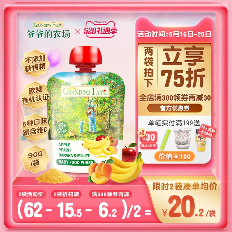 爷爷的农场进口宝宝果泥婴儿辅食果汁泥吸吸袋苹果桃香蕉小米90g