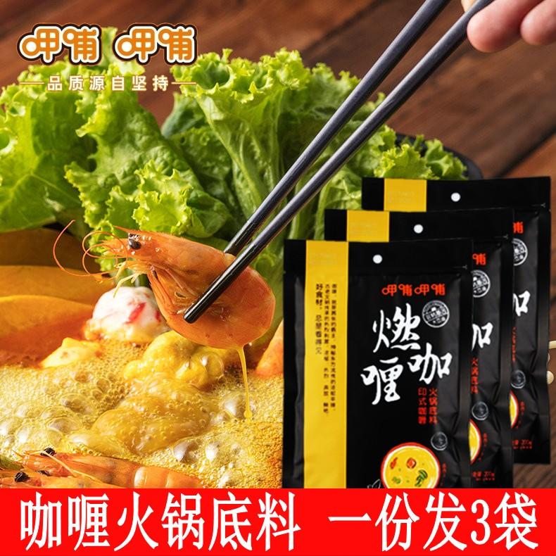 12月01日最新优惠呷哺呷哺印式咖喱200g*3袋火锅料