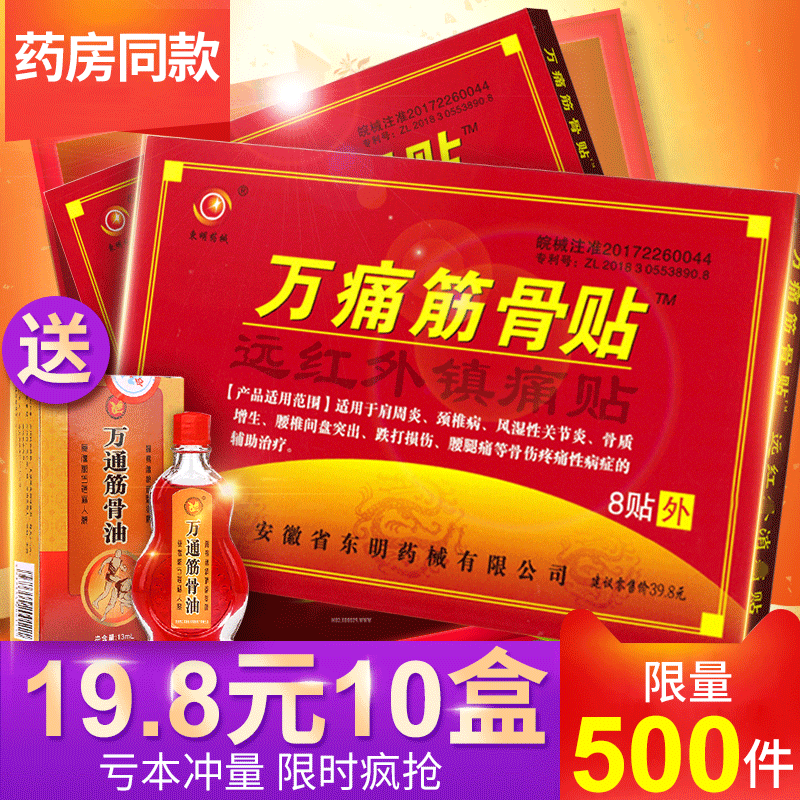 Wantong Jingu paste far infrared genuine rheumatoid arthritis pain paste ointment special paste for pain scapulohumeral periarthritis
