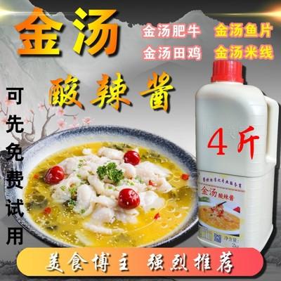 4斤金汤酸辣汤底酸汤肥牛汤料酱酸菜鱼小火锅底料米线调料商用