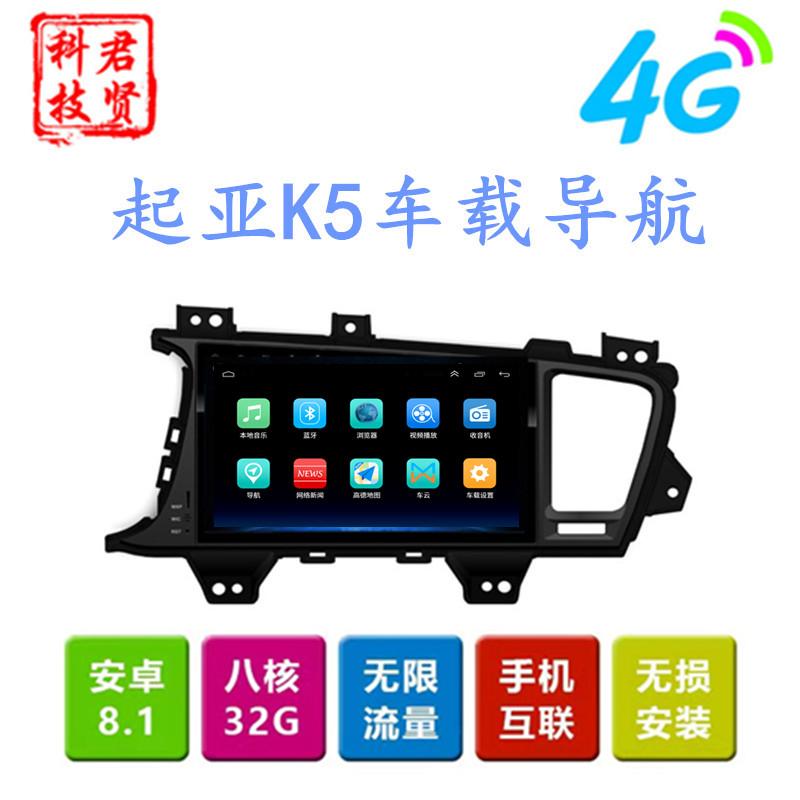 适用起亚老K5全网通Carplay9寸安卓GPS汽车中控大屏导航仪一体机