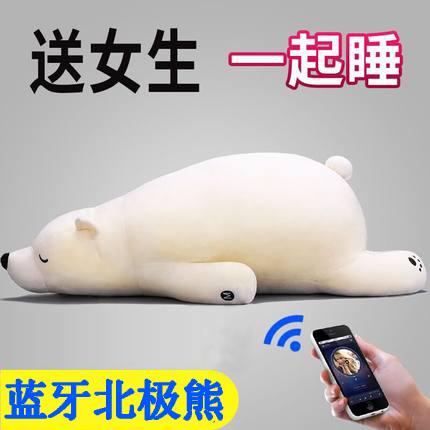 Bluetooth белый медведь музыка подушка шевелюра бархат игрушка звук кукла ткань даже кукла девочки ложиться спать большой медвежонок