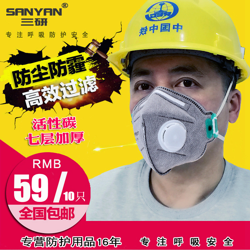 Mask kn95 anti PM2.5 haze industrial grinding dust decoration formaldehyde riding mask