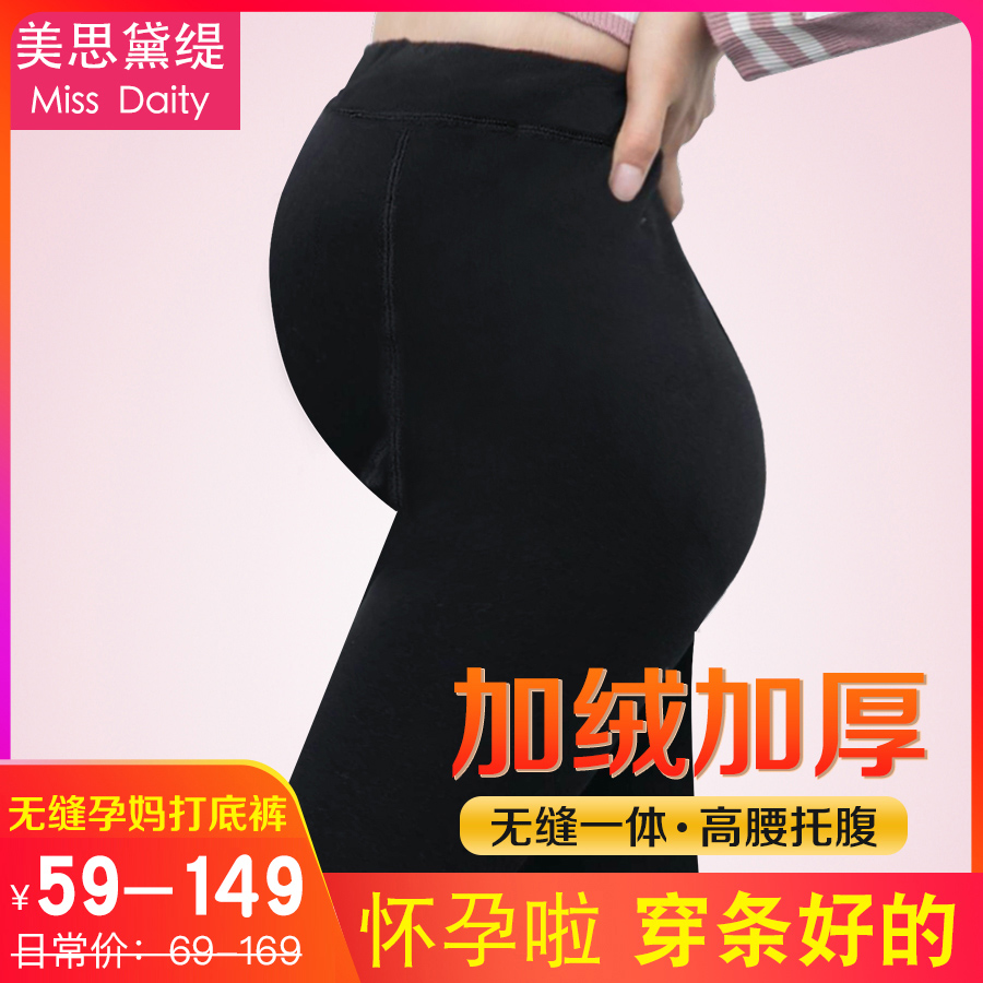 Pregnant womens Leggings with cashmere thickened large size autumn pants, warm pants, belly pants, pantyhose, autumn and winter cotton pants, pregnant womens pants