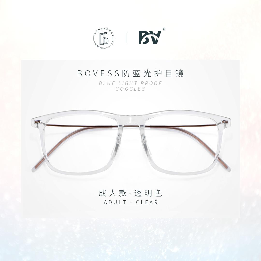 Bovess Blu ray protection GOGGLES ANTI blue radiation computer goggles plane non degree glasses
