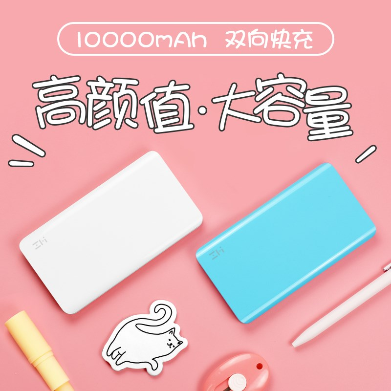 紫米10000毫安移动电源超薄便携大容量充电宝小米快充手机通用