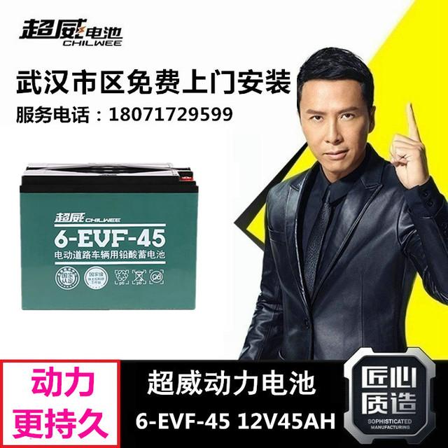 超威新能源电池48V12V45AH适配电动汽车碰碰车动力设备电源电瓶