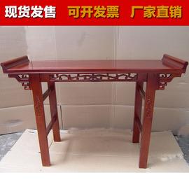 定做供桌佛台家用实木案几中堂条桌椅子条几翘头香案中式玄关条案