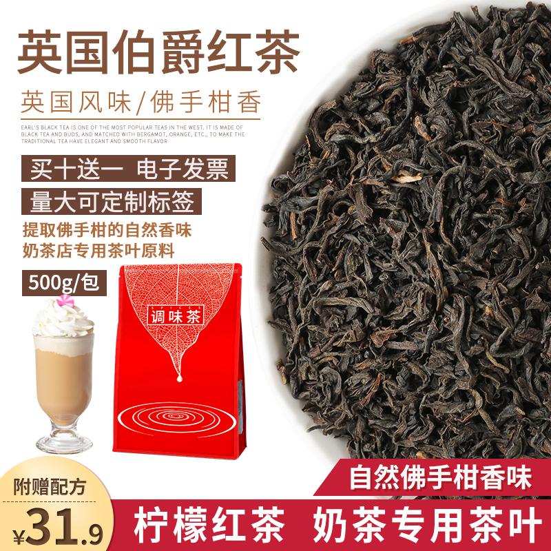 英式格雷伯爵红茶奶茶专用茶叶佛手柑香味柠檬红茶喜贡皇茶原材料