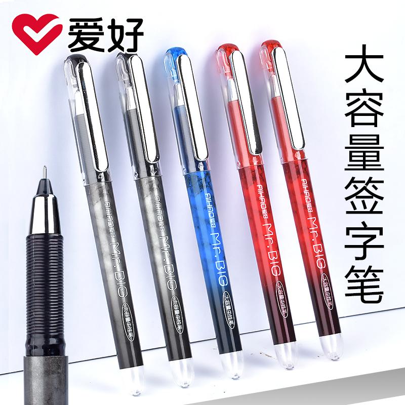 爱好大容量中性笔0.5mm全针管签字笔直液式水笔学生用碳素笔商务办公笔黑笔红色4991走珠笔文具批发包邮