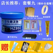 居日天補墻膏墻面修補白色補墻壁洞裂縫釘眼修復粉刷內墻防水膩子