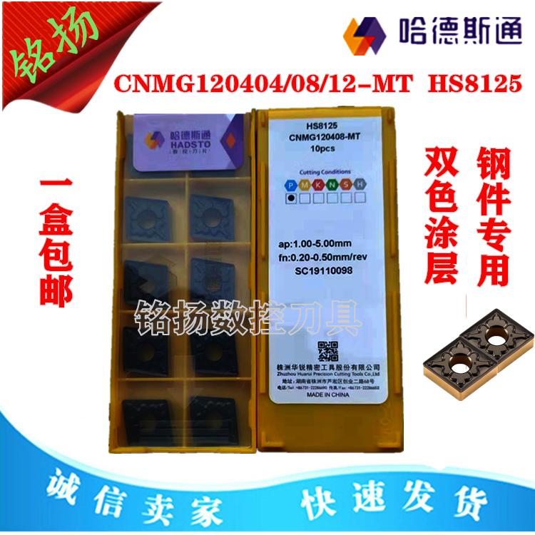 Hudstone two color coated CNC blade cnmg120404-mt cnmg120408-mt hs8125