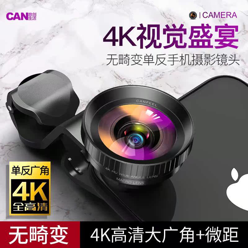 广角手机镜头iphone8通用单反苹果X后置摄像头外置高清微距鱼眼6s