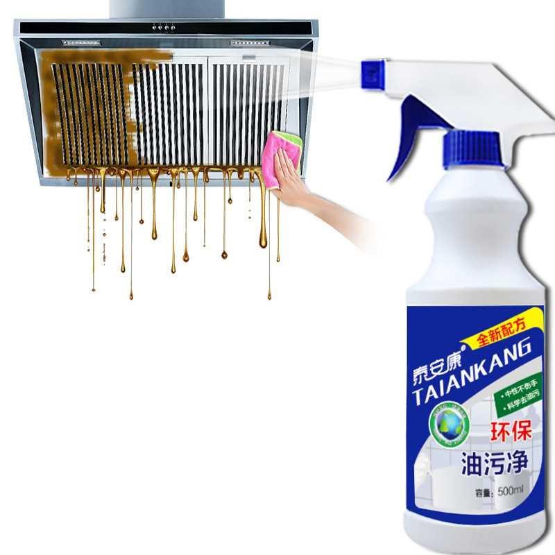 餐馆厨房去油污剂擦油烟机抽烟机清洁家用洗涤抽清洗重油污垢除油
