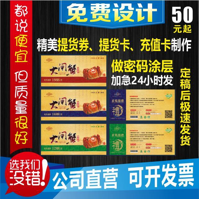 优质提货券制作蟹券印刷 刮刮券印刷 提货券印刷 大闸蟹券印刷