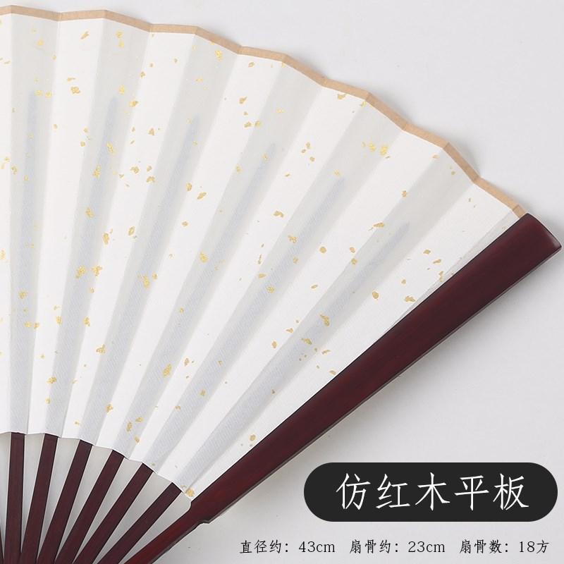 空白宣纸折扇中国风洒金纯白扇面 书法国画绘画创作男女式diy扇子