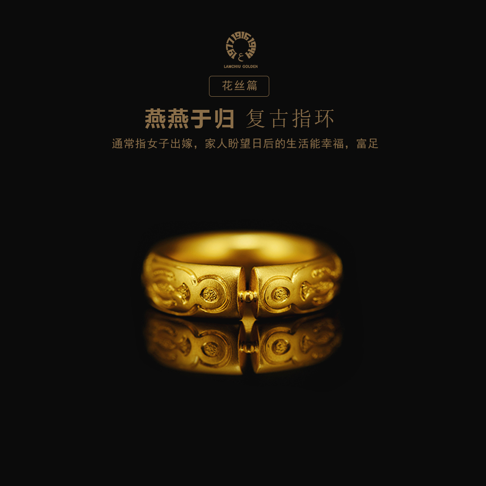 琳朝珠宝新品古法黄金錾刻燕燕于归指环
