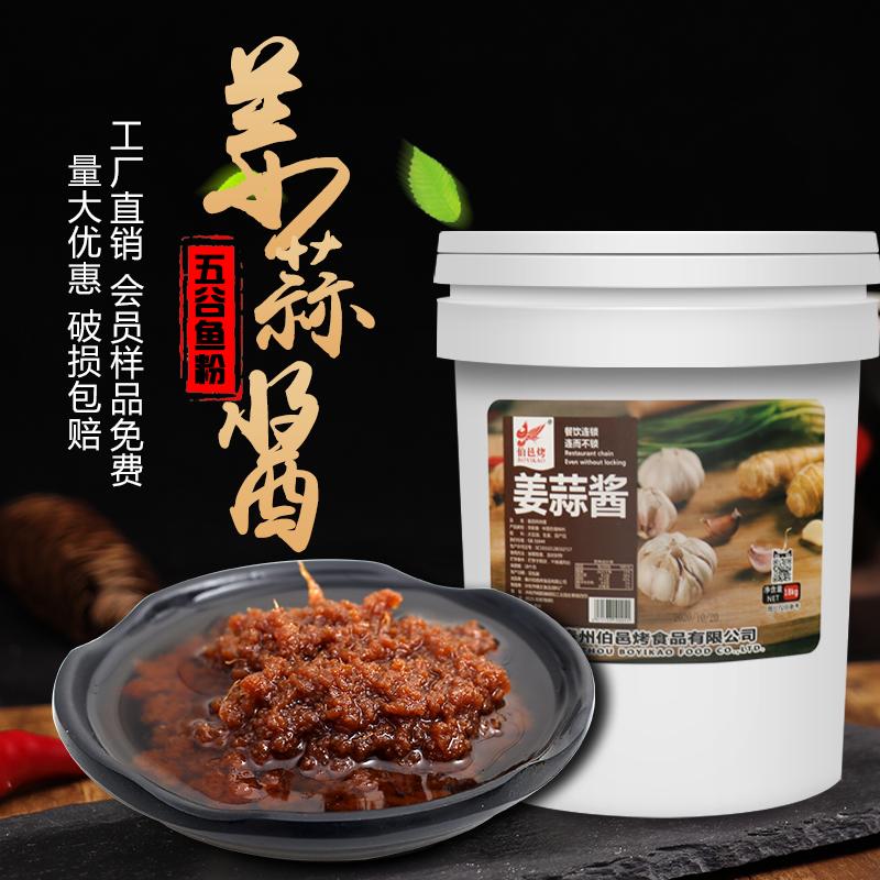 伯邑烤五谷杂粮鱼粉姜蒜风味酱原味口味酱渔粉姜蒜调味油18kg