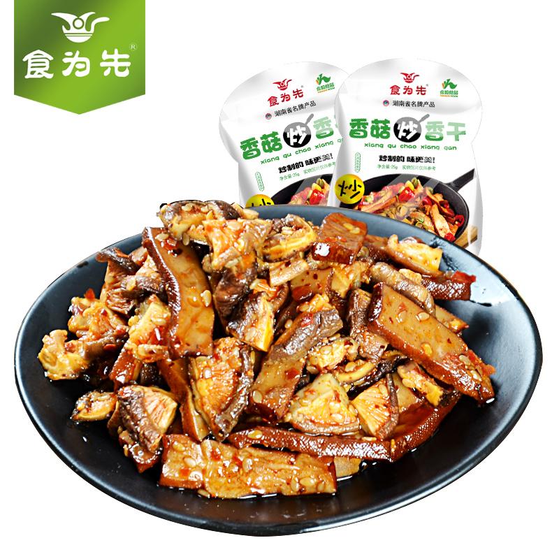 食为先香菇炒香干湖南特产香辣豆腐干休闲零食小吃30小包装750g