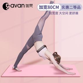加厚加宽加长瑜伽垫女瑜珈防滑地垫