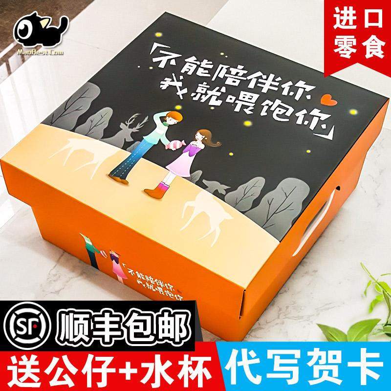 七夕进口零食大礼包一整箱网红小吃送女友情人节超大混装生日礼盒