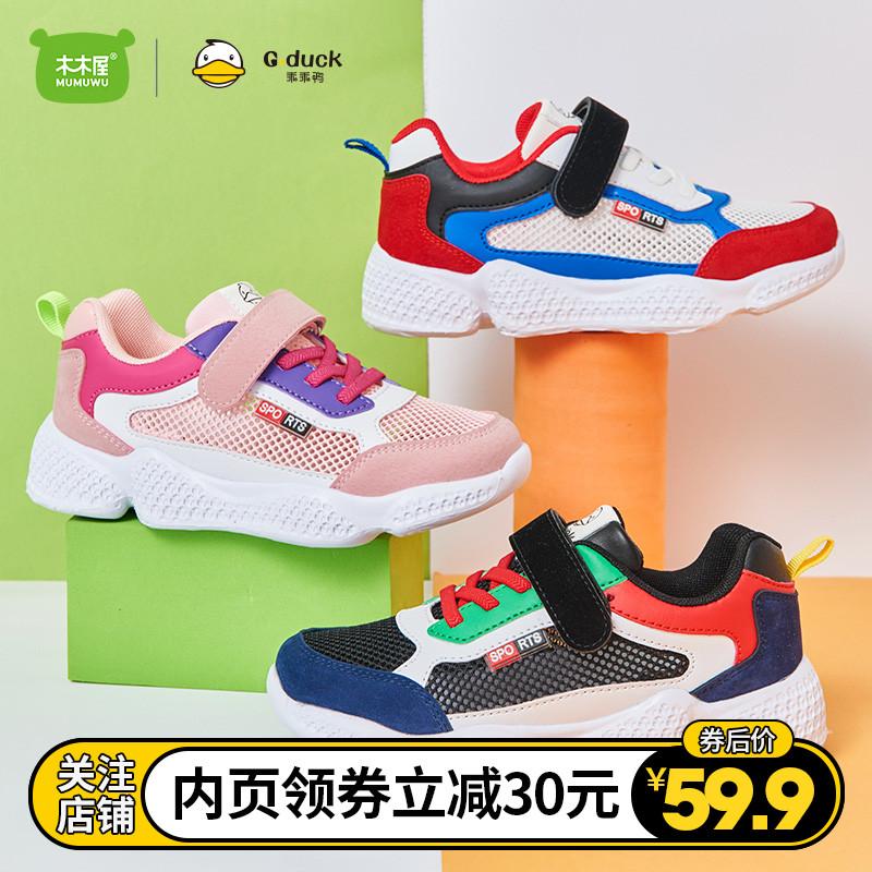 男童运动鞋2019新款秋儿童网红老爹鞋休闲鞋网面透气运动鞋女童