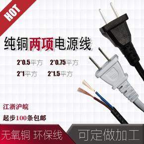纯铜两项电源线2*0.5/0.75/1/1.5/2.5平方1.8米3米两芯插头线AC