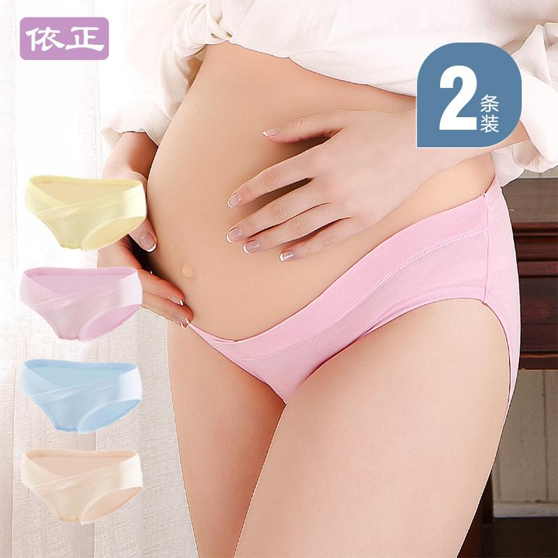 依正孕妇女低腰托腹纯棉内裆不内裤