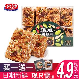 名沙沙琪玛黑糖燕麦坚果沙琪玛软糯蛋糕小吃零食点心面包整箱早餐