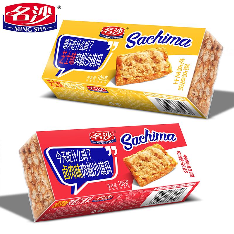 【名沙】坚果沙琪玛430g*2盒