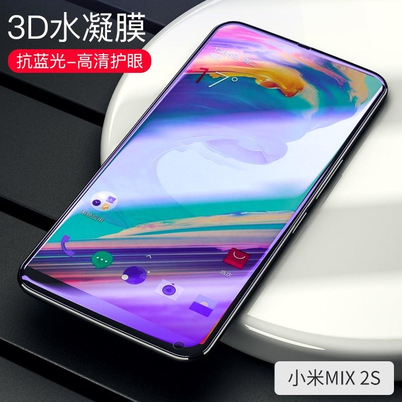 小米mix2s手机膜全屏覆盖mlx2s蓝光M1803D5XA/XT前后膜XE全面屏XC