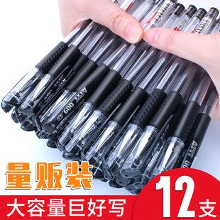 中性笔0.5mm黑色水笔经典欧标子弹头签字笔办公学生文具用品大容量针管型巨能写学霸刷题笔批发包邮