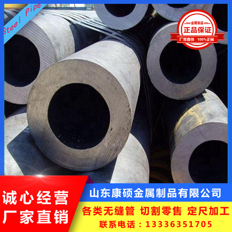 16mn20 × 45 straight outer diameter 426 / 457mm * 70 * 75 * 80 * 85 * 90 * 95 * 100 mm seamless steel pipe