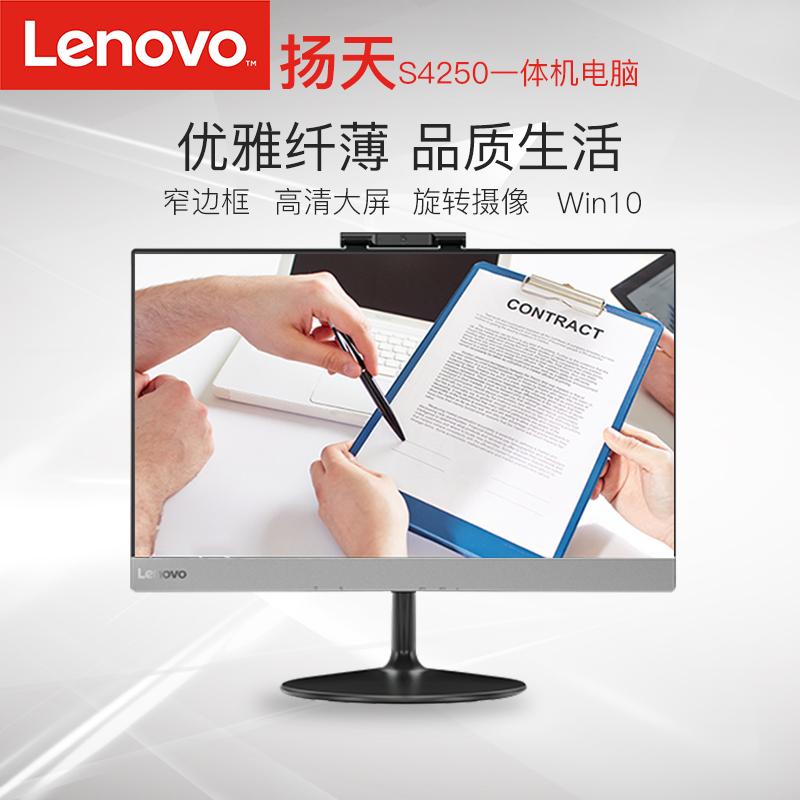 联想一体机电脑扬天S4250 G3930 G4560 i3 i5固态21.5英寸窄边框大屏办公家用品牌台式机电脑带键鼠AIO520