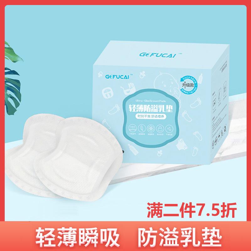 防溢乳垫一次性奶垫防溢防漏 纤薄透气防溢乳贴100片哺乳期隔溢奶