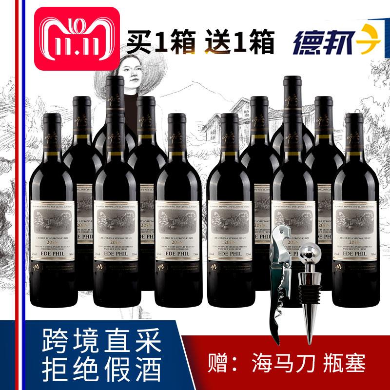 葡萄酒埃德菲尔丽玛干红买一箱送一箱法国红酒干红葡萄酒婚庆送礼