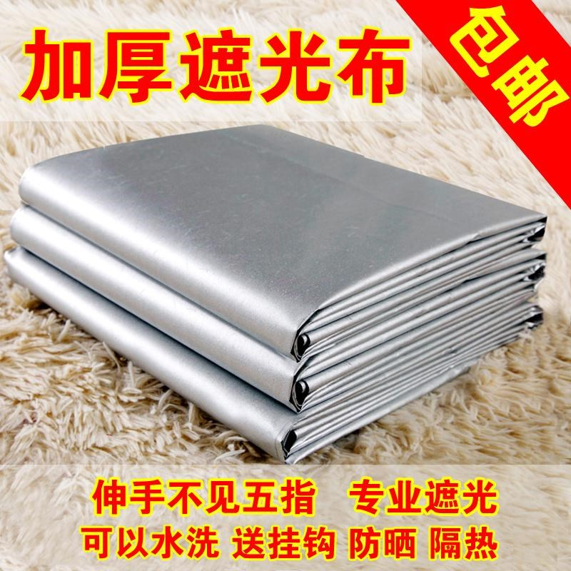 新品遮光布全遮光布料窗帘银100%成品卧室客厅宿舍遮阳双面加厚防