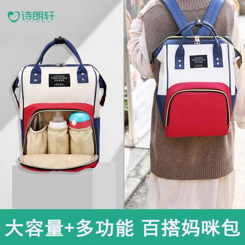 媽咪媽媽母嬰包2020新款時尚多功能雙肩背奶包大容量寶媽出門手提