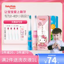 舒客宝贝克儿童电动牙刷小孩2-3-6岁以上非U型宝宝软毛声波自动